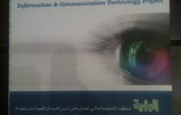 ورشة عمل عن مشروع تطوير نظم وتكنولوجيا المعلومات بجامعة حلوان